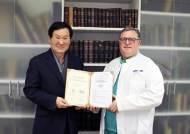 아이러브안과, 독일 하이델베르크大 안과병원장 노안수술 공동논문 협약
