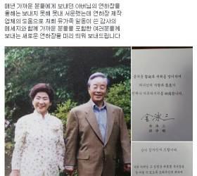 <!HS>김영삼<!HE> 전 대통령의 마지막 연하장 7000여 장, 한 인쇄업체의 자선으로 무료 제작