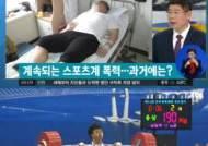 '후배 황우만 폭행' 사재혁, 자격 정지 10년 중징계