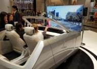 """기아차, CES서 쏘울 EV 자율주행차 공개…""""2030년까지 완전 자율주행"""""""