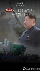 [카드뉴스] 북한의 대남 도발史