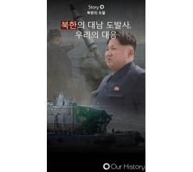 [카드뉴스] 북한의 <!HS>대남<!HE> <!HS>도발<!HE>史