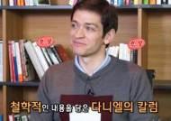 """[비정상칼럼쇼 34회] 다니엘 """"한국 상대방에 '잘 못한다'와 같은 부정적 비판 만연"""""""
