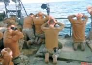 이란서 포로 취급받고 풀려난 미 해군들