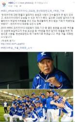 야구 국가 대표팀, 1억원 청년희망펀드에 기부
