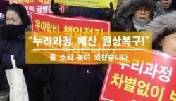[12초 뉴스] <!HS>보육<!HE><!HS>대란<!HE> 첫 날, 약속을 지켜주세요!