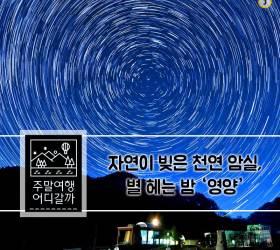 [카드뉴스] 자연이 빚은 천연 암실, 별 헤는 밤 '영양'
