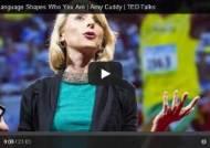 TED 자신감 관련 명언 강연 4선 '1/400조 확률로 시작된 당신의 삶이 기적'