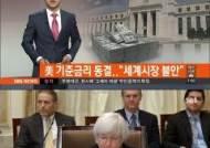 미 연준 기준금리 동결, 제로금리 시대 막 내리자마자 세계 경제 아수라장