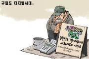 [김회룡 만평] 2월 2일