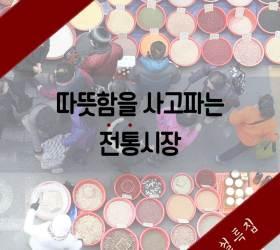 [카드뉴스] 따뜻함을 사고파는 전통시장