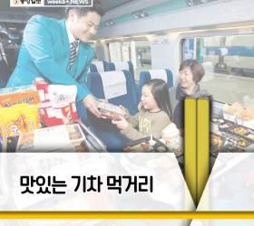 [카드뉴스] 민족대이동 귀성길, 기차 먹거리 리스트업