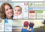 페북, 애 낳으면 480만원…넷플릭스는 1년 유급휴가
