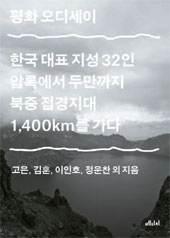 [명절 때 볼 만한 책들] 고은·<!HS>김훈<!HE>·이인호·정운찬…분단 70년에 떠난 '평화의 여정'