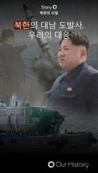 [카드뉴스] 북한의 대남 도발사