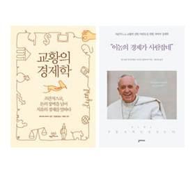 [책 속으로] 21세기 신경제 이래서야 되겠소…교황·피케티·샌더스의 질타