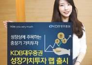 [함께하는 금융] KDB대우증권, 급변하는 투자환경에 적극 대응 … 주목 받는 '성장가치투자 랩'