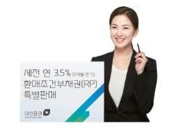 [함께하는 금융] 대신증권, 신규 금융상품 가입·계좌이동 고객 대상 연 3.5% 수익률의 환매조건부채권 특판