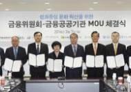 IBK기업은행, 금융위와 성과중심 문화 확산을 위한 MOU 체결