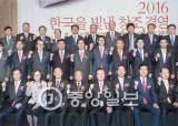 [사진] 한국을 빛낸 창조 경영인들