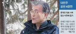 [뉴스분석] 김종인, 진보패권 세력에 선전포고…총선 뒤 충돌 불가피