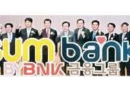 [경제 브리핑] BNK, 유통업체 연결 모바일뱅킹 서비스