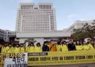 [미리보는 오늘] 차선 이탈한 민심