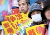 '전쟁 가능한 일본' 안보법 발효…법조인 위헌 소송 준비