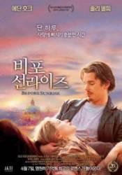 [박스오피스is] '비포 선라이즈', 재개봉 첫 주 2만 관객 돌파