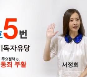 """서정희씨 기독<!HS>자유당<!HE> 홍보 영상에서 """"동성애·이슬람 막자"""""""