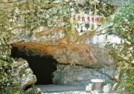 절묘한 건축, 신비로운 암벽동굴…양명학 창시자의 사색 흔적 생생