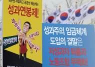 [신입행원 초임 삭감 논란] 성과주의 도입 화두서 방향 급선회