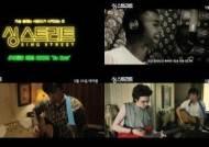 애덤 리바인, 존 카니 감독과 의리..'싱스트리트' OST참여