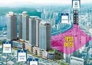 [명품 부동산] 분양가 30% 할인 NPL 아파트…하월곡 동일하이빌 뉴시티