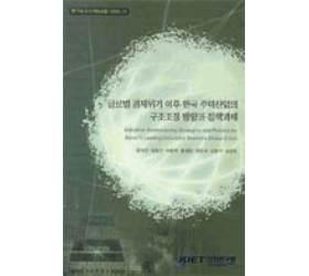 [추천 도서] 『글로벌 <!HS>경제<!HE>위기 이후 한국 주력산업의 구조조정 <!HS>방향<!HE>과 <!HS>정책<!HE>과제』 外