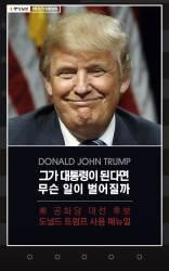 [카드뉴스] 도널드 트럼프, 그가 대통령이 된다면 무슨 일이 벌어질까