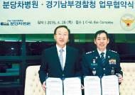분당차병원-경기남부경찰청 '112' 근무자 상담·관리 협력