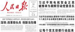 시진핑 주석, 김정은 위원장 추대 축전 보내