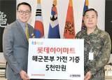 [경제 브리핑] 롯데하이마트, <!HS>해군<!HE>에 가전제품 기증