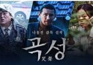 """영화 '곡성(哭聲)' 한자 표기 따라붙는 이유는?…""""음산한 분위기와 곡성(谷城)군 관련 없어"""""""