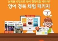 NE 능률 영자신문 체험 패키지, 쿠팡에서 96% 할인 판매