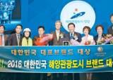 [Biz story] 생태·해양·관광 국제회의 잇따라 … 안산, MICE도시로 뜬다