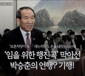 [카드뉴스] '임을 위한 행진곡' 막아선 박승춘의 언행? 기행!