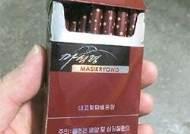 초콜릿색 담배 '마식령'…'5월1일 아이스크림'