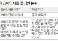 """""""건강 해쳐"""" vs """"낙태 감소""""…끝나지 않는 응급피임약 논란"""
