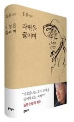 <!HS>김훈<!HE> 산문집 순위 조작 의혹 제기 출판사 대표에 손해배상 판결
