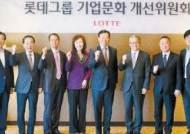 [진화하는 기업문화] 롯데, '기업문화개선위' 구성해 그룹 변화 체계적 추진