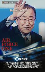 "[<!HS>팩트체커<!HE> <!HS>뉴스<!HE>] ""반기문 총장<!HS>,<!HE> 과연 대통령 전용기 AIR FORCE ONE을 탔는가?"""