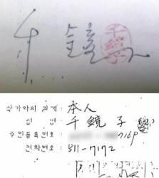 [단독] '미인도' 저작권 승인서 사인, 천경자 필체와 달라