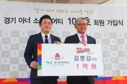 훌랄라 김병갑 회장, 사회복지공동모금회 1억원 기부